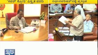 Download VTU Vice chancellor scam rocks assembly Video