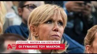 Download ΟΙ ΓΥΝΑΙΚΕΣ ΤΟΥ ΜΑΚΡΟΝ! Video