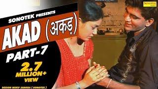 Download AKAD Part 7 || अकड़ || Uttar Kumar, Megha Mehar || Hindi Full Movies Video