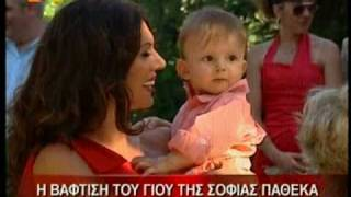 Download star vaftisia sofia patheka Video