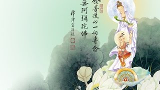 Download Buddhist Music - 觀世音菩薩聖號 - 古音 Vintage Song of Praise for Guan Shi Yin Bodhisattva Video