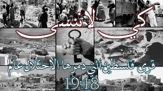Download كي لا ننسى .. قرى فلسطين التي دمرتها الاحتلال عام 1948 (الجزء الاول) Video