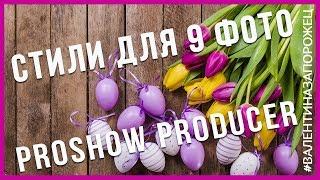 Download Бесплатные стили для 9 фото Proshow Producer Video