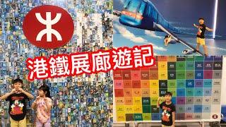 Download Kenson周圍去之九龍站港鐵展廊遊記 MTR Gallery Tour Video