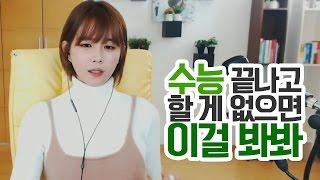 Download 김이브님♥알차게 시간을 낭비하는 방법을 알려주지! Video
