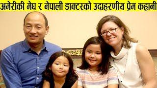 Download अमेरिकी मेघको मायामा यसरी डुबे नेपाली डाक्टर, यस्तो छ उदाहरणीय प्रेम कहानी र सुन्दर परिवार Video