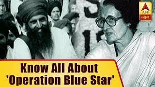 Download Know All About 'Operation Blue Star' As It Completes 34 Years | ABP News Video