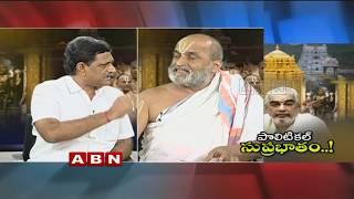 Download Debate | Key decision taken by TTD Board | Retirement age for Tirumala Priests is 65 | Part 1 Video