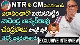 Download Nadendla Bhaskara Rao Finally Reveled Secrets About Chadrababu Naidu Plan On NTR | SumanTv Video