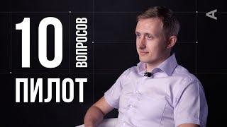 Download 10 глупых вопросов ПИЛОТУ Video