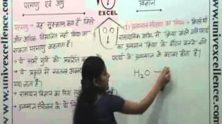 Download Class 9 Vigyan Chapter Atoms And Molecules – Pramanu Or Aanu - Science in Hindi Medium Video