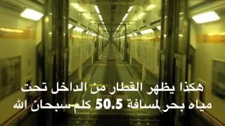 Download رحلة مثيرة تحت مياه بحر المانش من بريطانيا إلى فرنسا Euro Tunnel Video