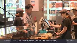 Download ″남의 회사 놀러가요″, 소통의 공간이 된 회사 Video