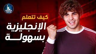 Download كيف اتعلم اللغة الانجليزية بسرعة من البداية الي الاحتراف - افضل طريقة لتعلم اللغة الانجليزية ✅ Video