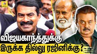 Download விஜயகாந்த்க்கு இருக்க தில்லு ரஜினுக்கு இருக்கா ? சீமான் பதிலடி   Seeman Latest Speech On Vijayakanth Video