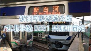 Download 【10/14ダイヤ改正】新白河系統分断・E531系東北本線運用開始 Video