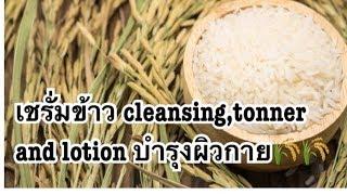 Download เซรั่มข้าว cleansing.Tonner and lotionบำรุงช่วยให้ผิวกระจ่างใสฝ้าหายถาวรกระจางลง 1 สูตรจากธรรมชาติ Video