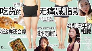 Download 【吃货减肥经历分享】[上集] 减肥经历 治愈陈年的粗腿 让减肥变简单| 小基数 减肥经验分享|减掉大粗腿 Video