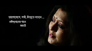 Download Bhalobeshe shokhi nibhrite | Jayati Chakaraborty | Tagore song Video