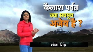 Download Why has Kailash Mountain been unscalable so far ?| Bharat Tak Video