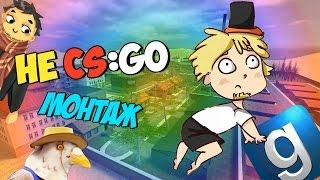 Download Не CS:GO - монтаж (Морган, Руди, Бенедикт) Video