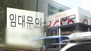 Download ″대기업도 떠난다″ 강남 상권 붕괴론 확산 Video