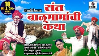 Download Balumama Katha   Marathi Movie   Marathi Chitrapat   Sumeet Music Video