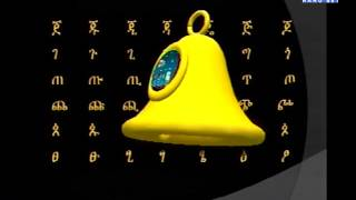 Download Hahu (ጀ - ፀ ፊደላት እና ቃላት) Video