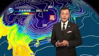 Download 早晨天氣節目(11月23日上午8時) - 科學主任陳兆偉 Video