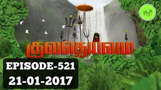 Download Kuladheivam SUN TV Episode - 521 (21-01-17) Video