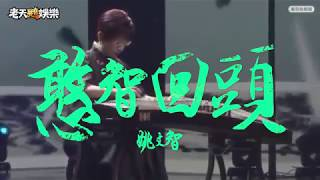 Download 【老鵝金曲改編】 憨智回頭 (原曲:茄子蛋/浪子回頭) Video