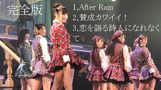 Download 【完全版】170115 AKB48 チーム8 EAST 「After Rain〜賛成カワイイ!〜恋を語る詩人になれなくて」 新春!チーム8祭り〜東の陣〜 in TDCホール Video