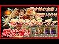 Download 【パズドラ】極限の闘技場3ソロ 転生ミネルヴァ(火軽減100%) 戦女神の魂見せるわよ! Video