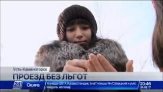 Download В Усть-Каменогорске студенты не могут дождаться льготного проезда в автобусах Video