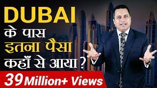 Download DUBAI के पास इतना पैसा कहाँ से आया | महा मोटिवेशन | Case Study | Dr Vivek Bindra Video