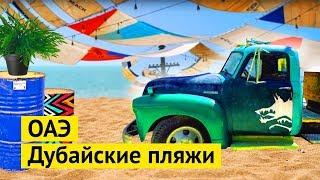 Download Дубай, ОАЭ: как в Крыму, только лучше Video