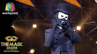 Download ทางของฝุ่น - หน้ากากเจ้าชาย   THE MASK SINGER หน้ากากนักร้อง Video