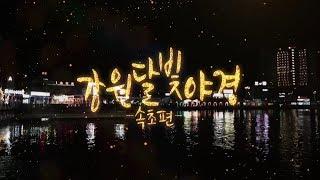 Download 강원달빛야경 속초편 Video