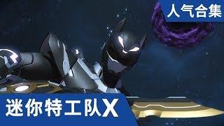 Download [迷你特工队X] 人气合集1 Video