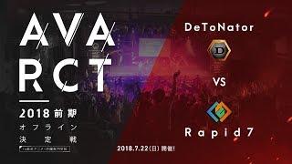 Download AVARCT2018 前期オフライン決定戦 Video