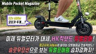 Download [포켓매거진] 한국에서 가장 빨랐던 전동킥보드, 듀얼트론의 최대 경쟁작! electric kick board. hk company, dual former. Video