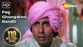 Download Ke Pag Ghungaroo Baandh [HD] | Amitabh Bachchan | Smita Patil | Namak Halal | Bappi Lahiri Video