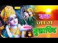 Download Uth Jaag Musafir || उठ जाग मुसाफिर || Raj Kumar Vinayak || Hansraj Railhan || Bhakti Song 2017T Video