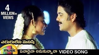 Download Eduruleni Manishi Telugu Movie Songs | Enadaina Anukunnana Video Song | Nagarjuna | Soundarya Video