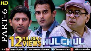 Download Hulchul - Part 6 | Paresh Rawal, Akshaye Khanna & Arshad Warsi | Best Comedy Movie Scenes Video