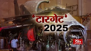 Download Ground Report - Target 2025: Shift in India's defence production Video