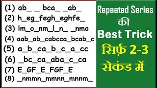 Download Best Trick |Repeated Series 1प्रश्न हर Exam में पूछा जाता है |For RAILWAY, SSC, BANK Video