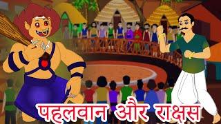 Download पहलवान और राक्षस Hindi Kahaniya - Hindi Moral Stories - Bed Time moral Stories Fairy tales in Hindi Video