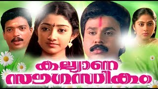 Download Malayalam Comedy Full Movie # Kalyana Sougandhikam # Romantic Comedy Movies Ft Dileep Dhivya Unni Video