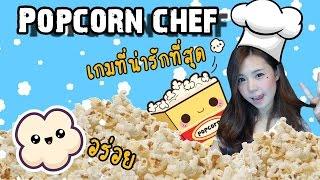 Download Popcorn chef | เกมป๊อปคอร์นที่น่ารักที่สุด zbing z. Video